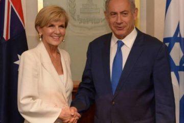 Julie Bishop and Prime Minister Netanyahu