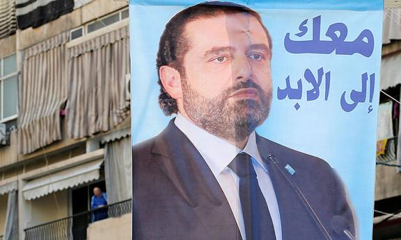 A banner of Saad Hariri, Beirut