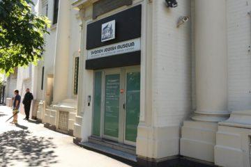 exterior shot of Jewish Museum in Sydney